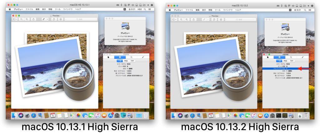 macOS 10.13.2で修正されたプレビューアプリのalpha channel