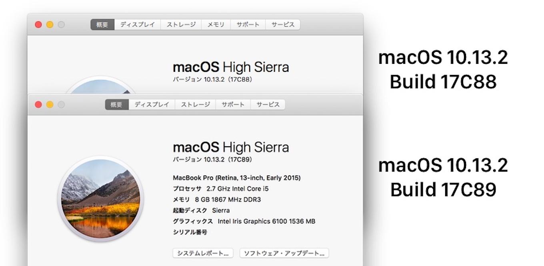 macOS 10.13.2 Build 17C88と17C89