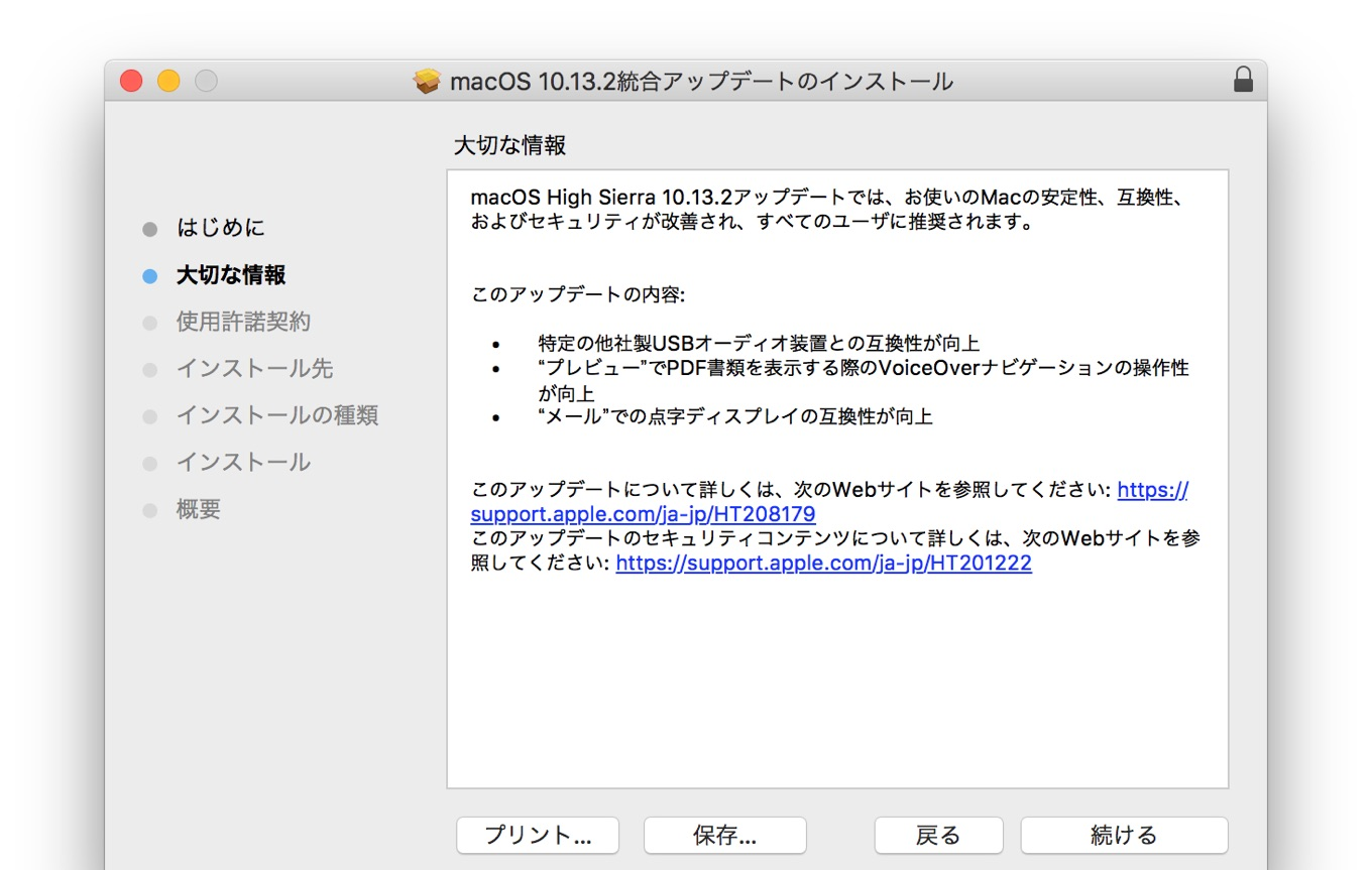 macOS 10.13.2 統合アップデート
