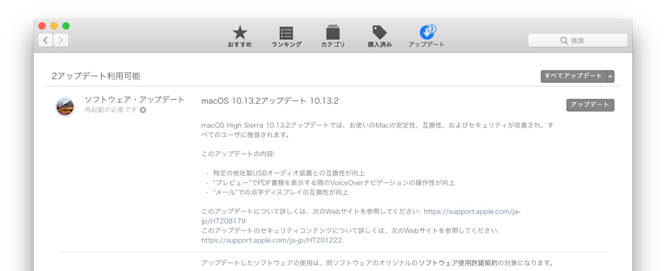macOS 10.13.2 High Sierraセキュリティアップデート