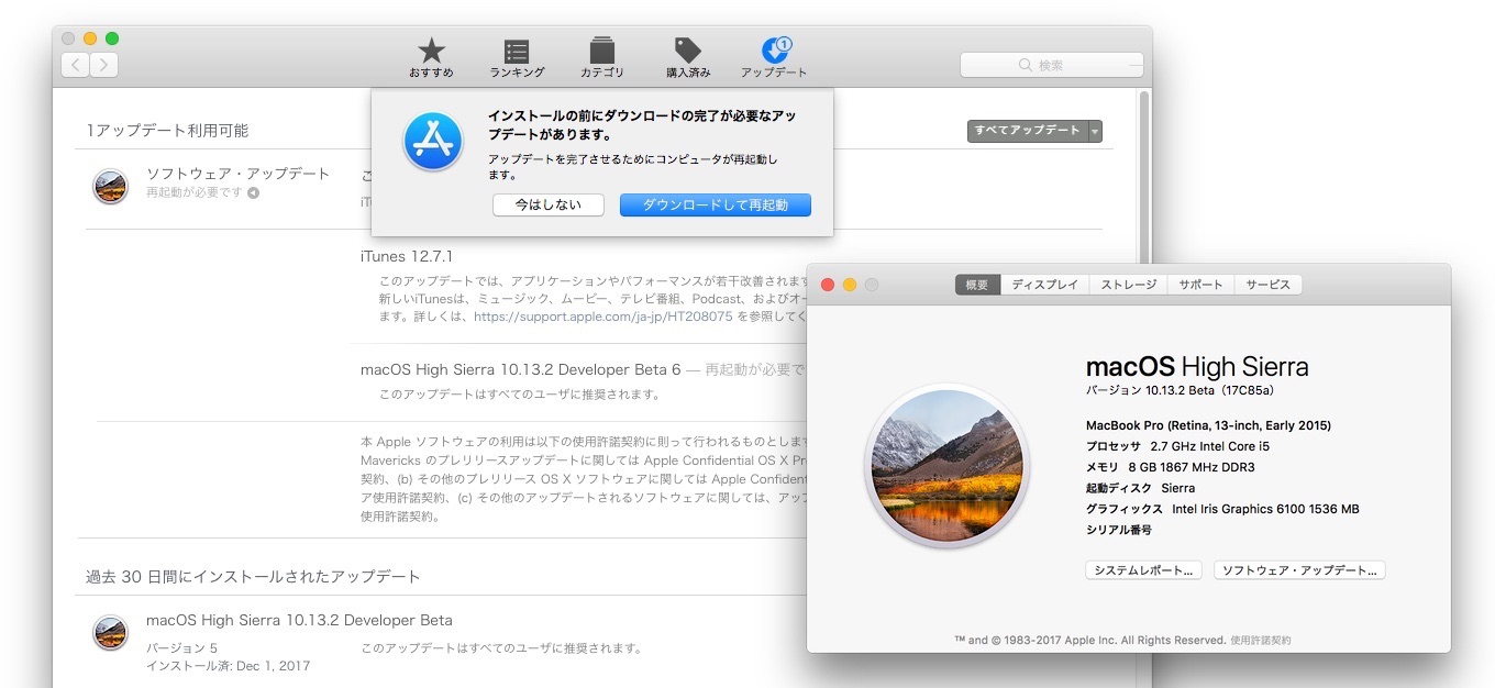 CVE-2017-13872、通称「I am root」を修正したmacOS High Sierra 10.13.2 beta 6 (17C85a)