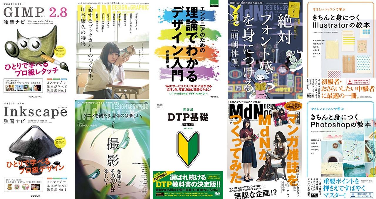 人気の『デザイン』書籍・雑誌 新年Kindleセール