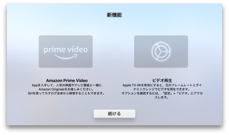 AmazonプライムビデオをサポートしたApple TV