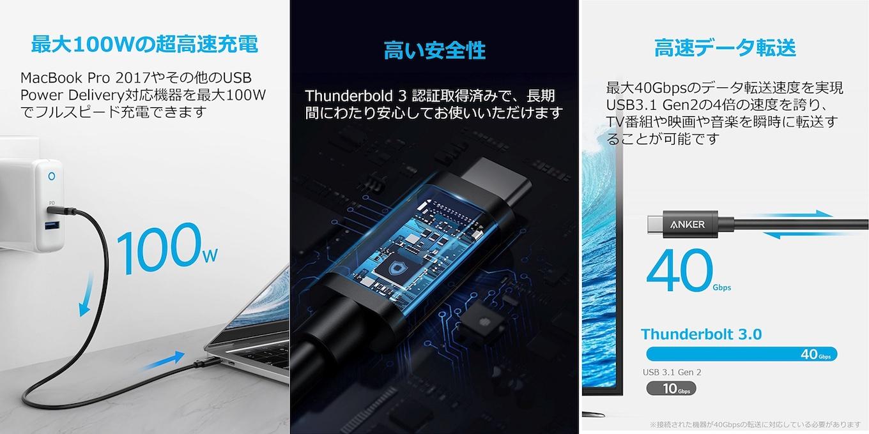 Anker USB-C & USB-C Thunderbolt 3 ケーブルの機能