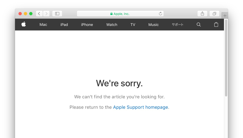macOS 10.13.1 アップデートが削除