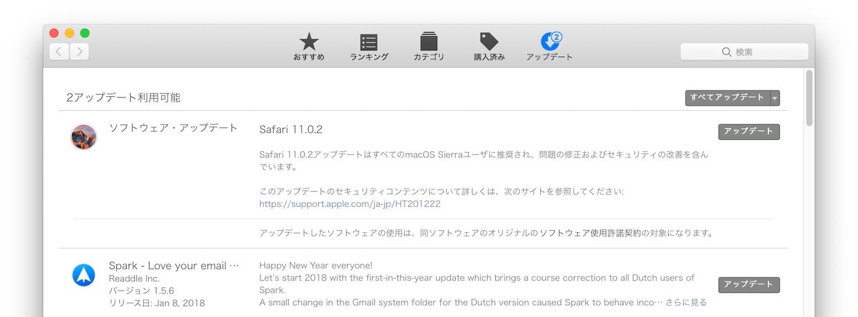 CPUのSpectre脆弱性を修正した「Safari v11.0.2」のリリースノート