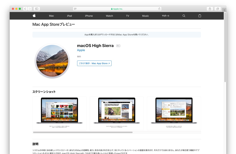 新しいApp Store Web