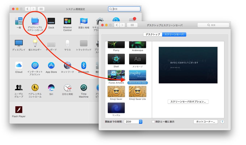 Macの明けましておめでとうございます設定