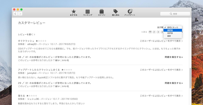 Mac App Storeのカスタマーレビューソート