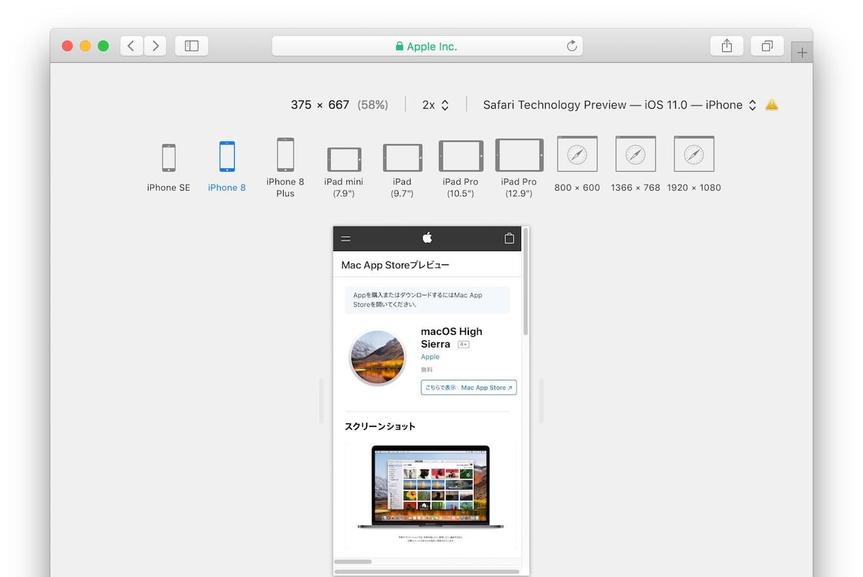 レスポンシブデザインに対応したApp Store