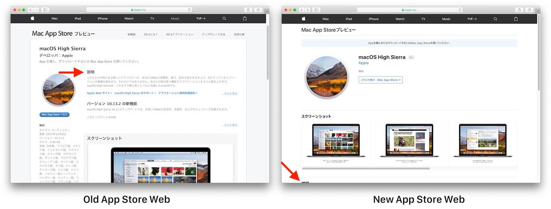 新しいApp Storeのデザインと旧デザインの比較
