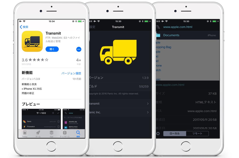 Transmit iOS