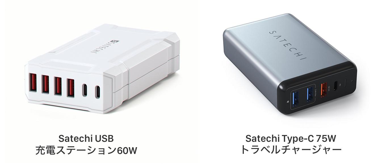 Satechi Type-C 75W トラベルチャージャー