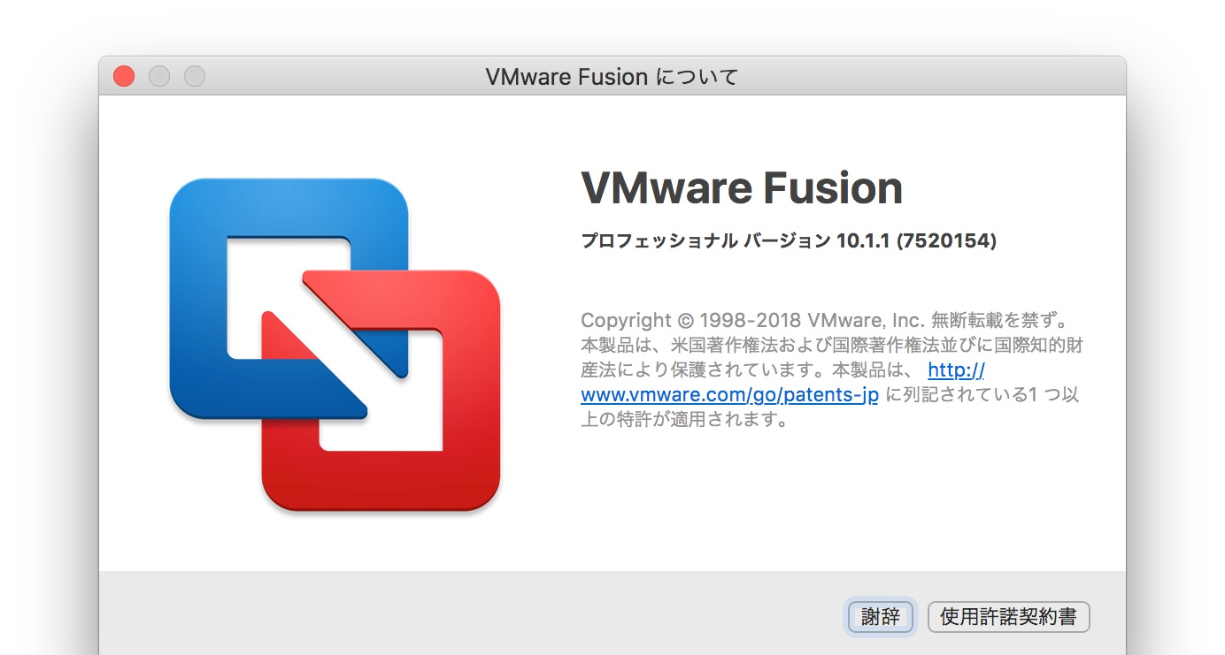 Specture脆弱性を緩和したVMware Fusion