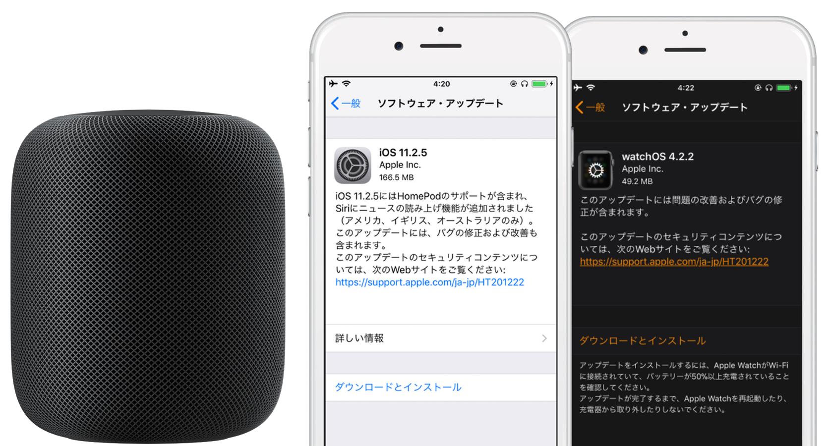 iOS 11.2.5 (15D60)と watchOS 4.2.2 (15S542)のリリースノート