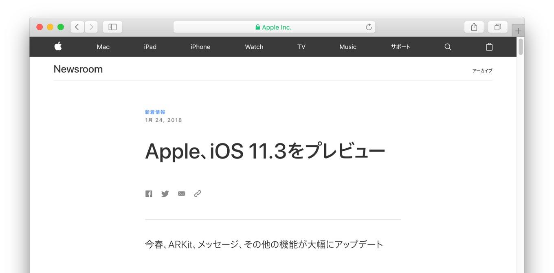 iOS 11.3をプレビュー