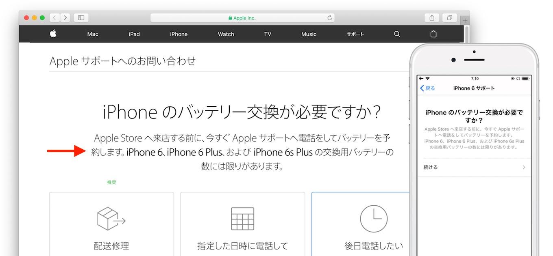 iPhone 6, 6 Plus, 6s Plusのバッテリー交換