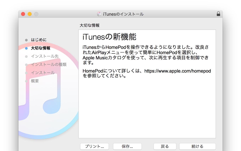 HomePodをサポートしたiTunes 12.7.3