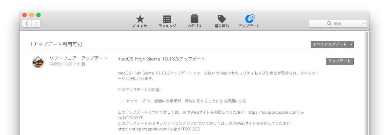 macOS 10.13.3のリリースノート