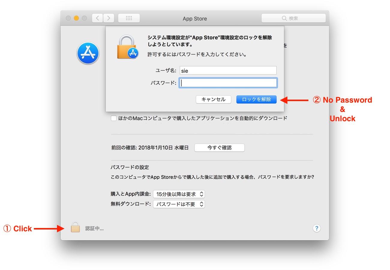 macOS 10.13.2 High Sierraのパスワード不具合