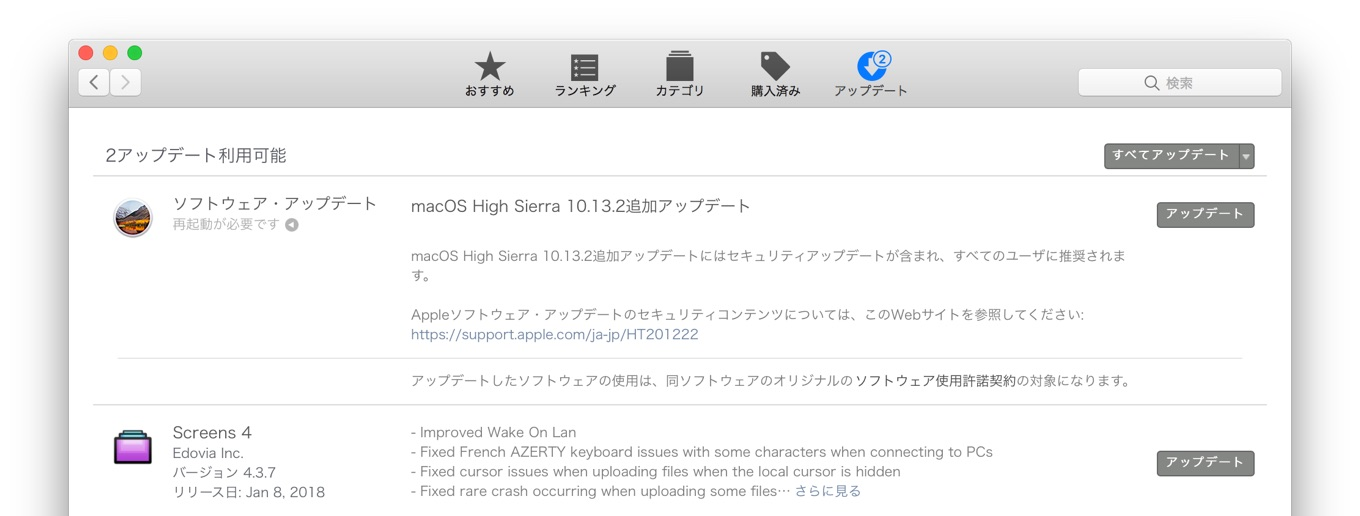 macOS High Sierra 10.13.2 Supplemental Updateのリリースノート