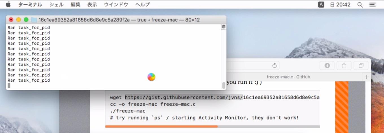 macOS freeze 17行 Cコード