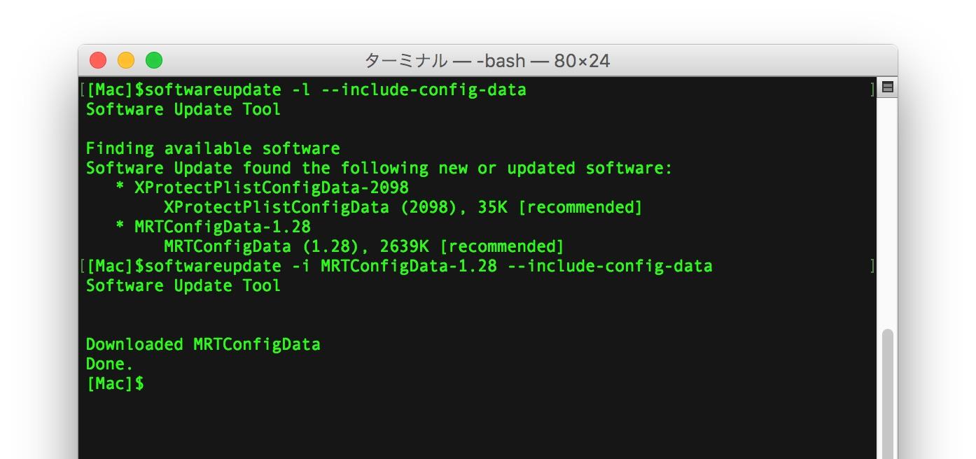 AppleがMRT v1.28を発行