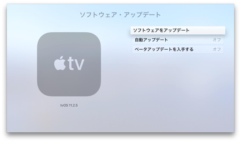 tvOS 11.2.5 Update