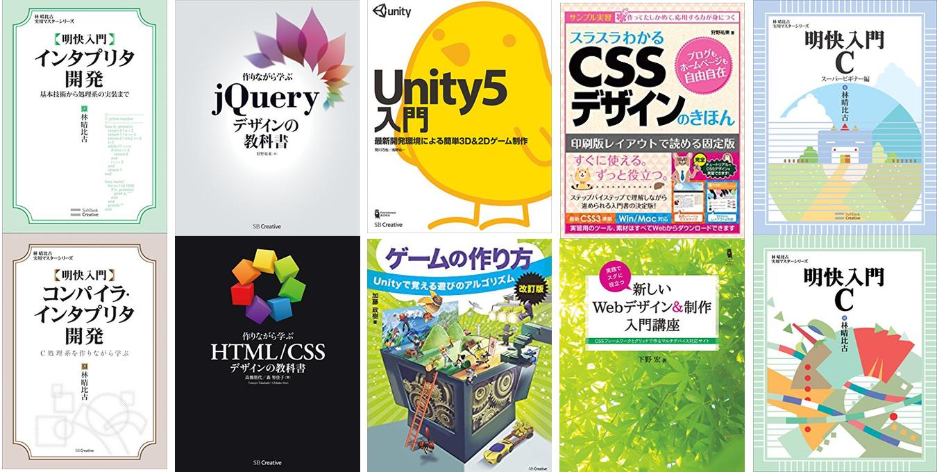開発からWebコーディングまで冬プログラミングフェア