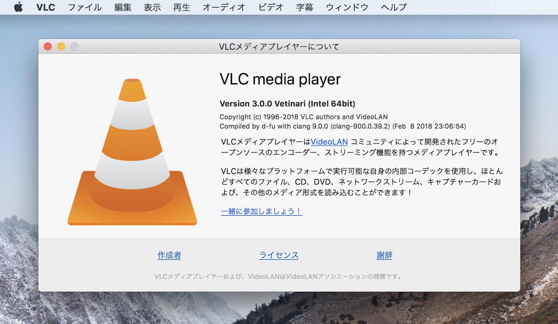VLC 3.0について