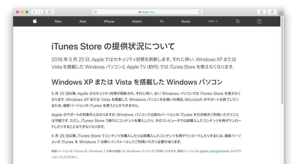 Windows XP/Vistaおよび初代Apple TVのiTunesが終了へ