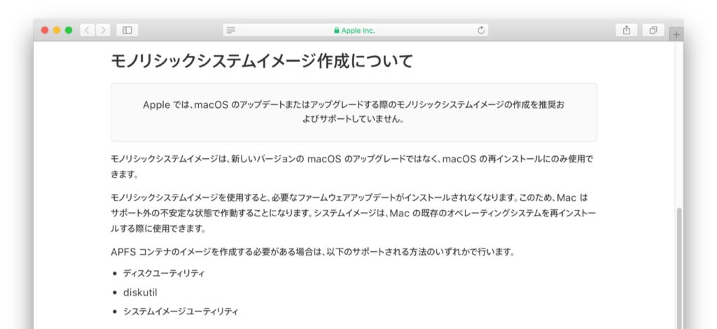 Apple では、macOS のアップデートまたはアップグレードする際のモノリシックシステムイメージの作成を推奨およびサポートしていません。