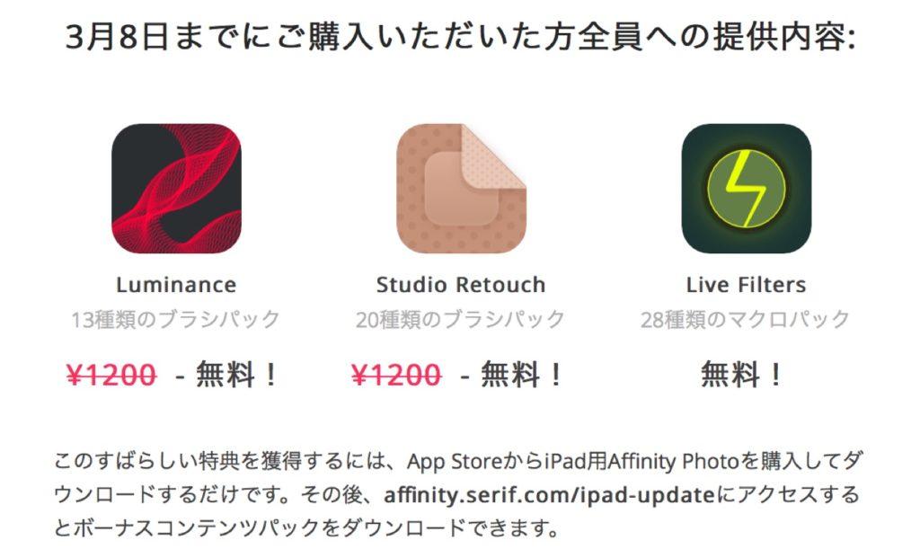 Affinity Photoのブラシパック