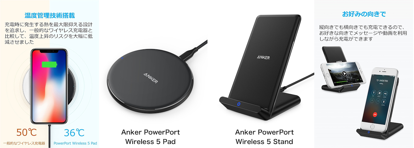 Anker PowerPort Wireless 5 PadとStand