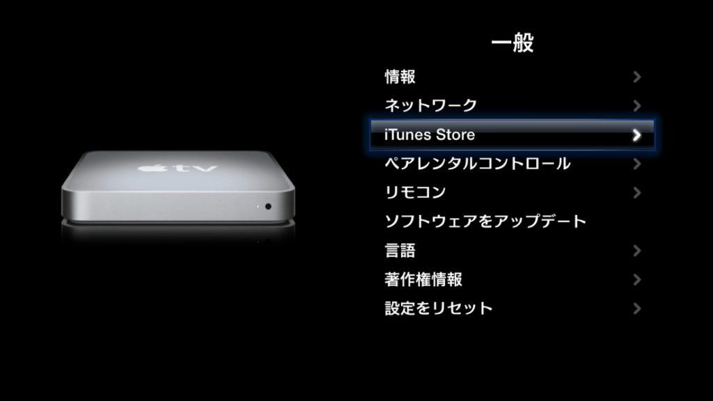 初代Apple TVのiTunes Store