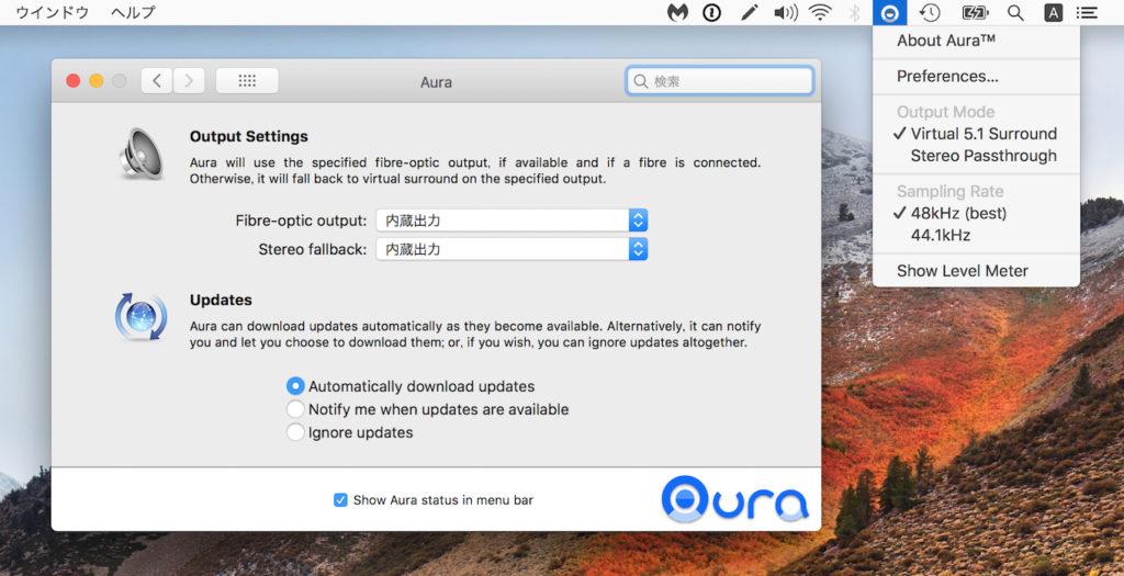 Mac用5.1チャンネルユーティリティAura