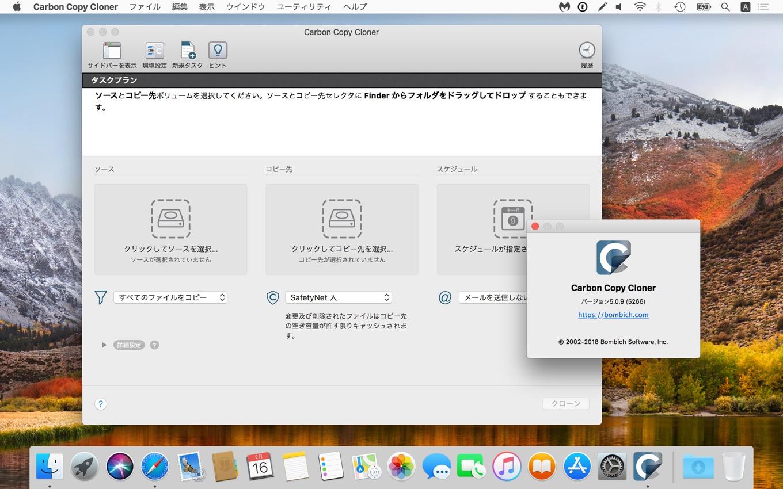 APFS Disk imageが非サポートとなったCarbon Copy Cloner v5.0.9