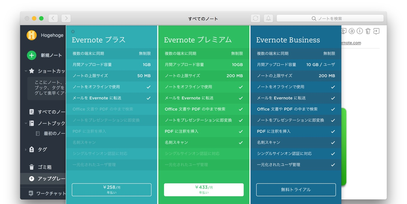 Evernote for Mac v7.0.0のプラン比較