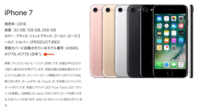 FeliCa対応のiPhone 7