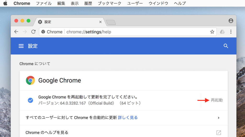 macOS 10.13 High SierraのChrome updateバグ