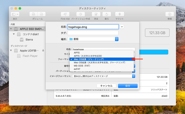 ディスクユーティリティでMac OS拡張 (ジャーナリング)フォーマットのディスクイメージを作成