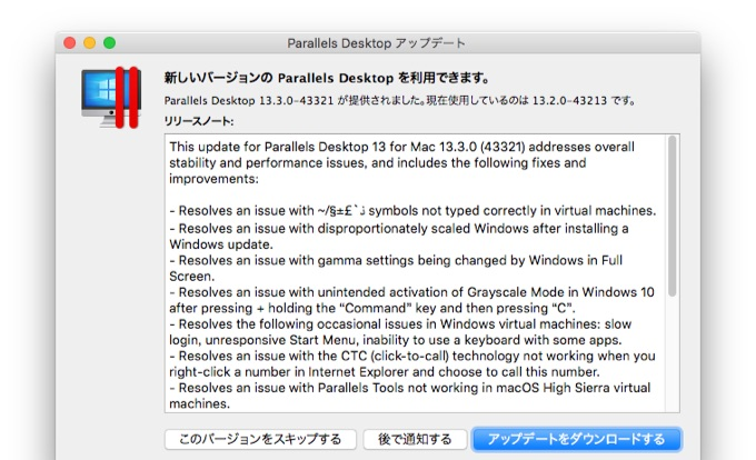 Parallels Desktop 13.3 for Mac Updateのリリースノート