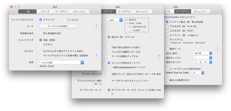 日本語化されたTypora