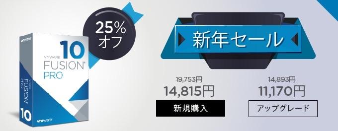 VMware 2018新年セール