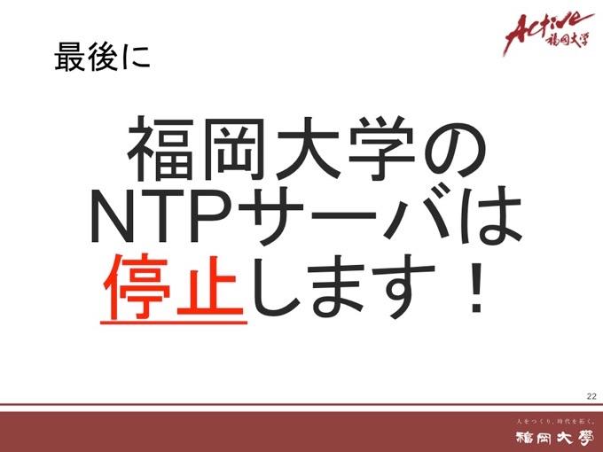 福岡大学のNTPサーバは停止します