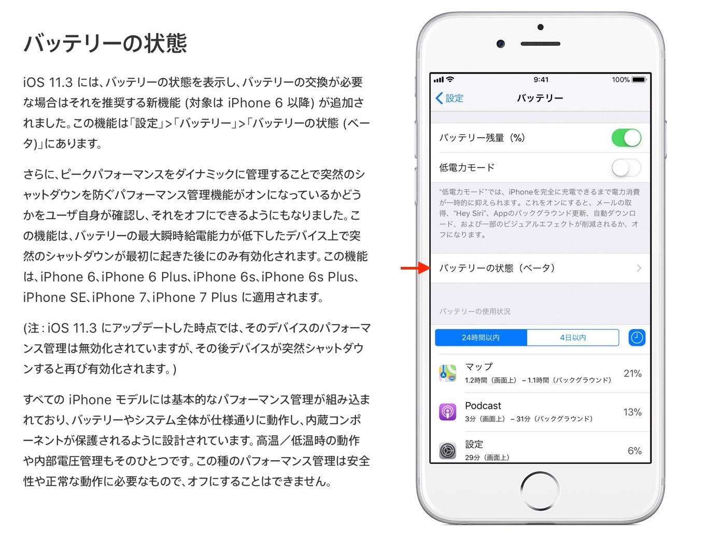 iOS 11.3のバッテリーの状態と最大容量