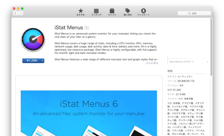 iStat Menu v6.0のMac App Store版