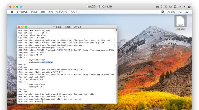 macOS 10.13.4 beta 3のplist処理