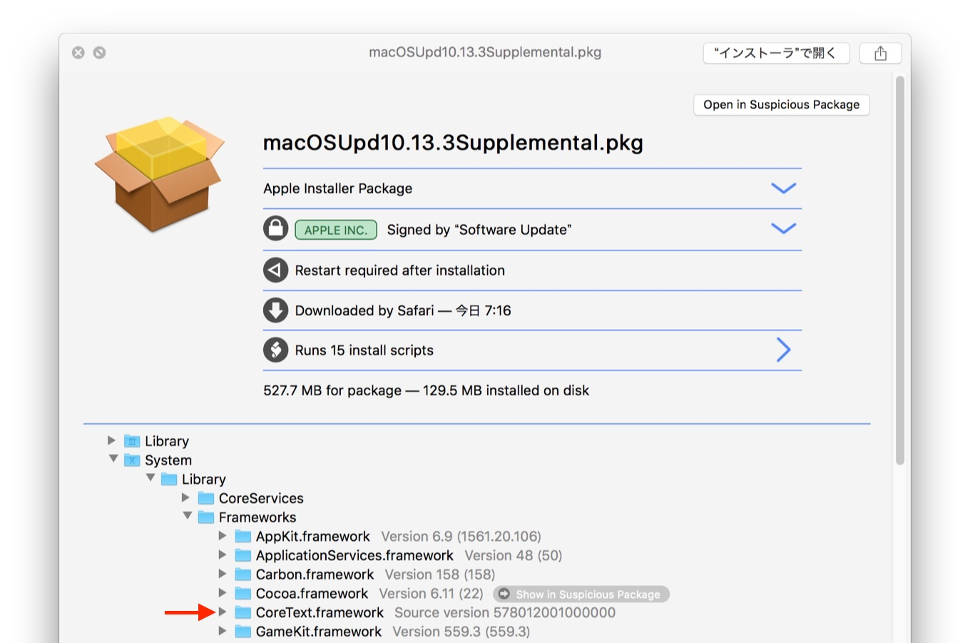 macOSUpd10.13.3Supplementalの詳細