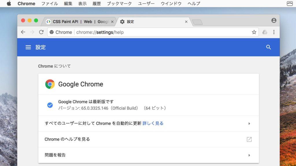 Google Chrome v65 for Mac